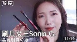 [刷控] 刷具女王Sonia G.品牌刷具測試分享(與竹寶堂GSN9,Z-10對比)  Sbfox煮狐狸